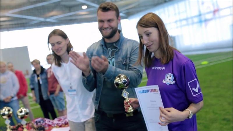 New! Отчёт активностей КБ Russia UnitesVideoreport activities of the Fan Club Russia Unites. WC2018