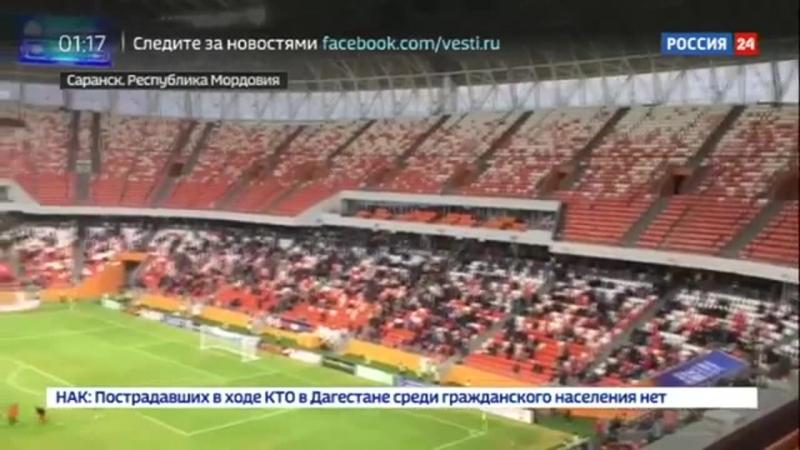 Россия 24 - Тестовый матч на Мордовия-Арена посетили 13 тысяч зрителей - Россия 24