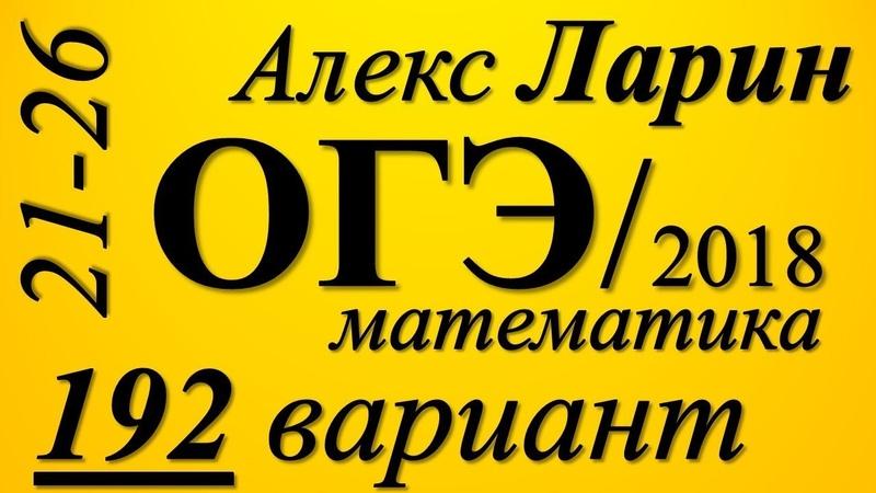 Разбор Варианта ОГЭ Ларина №192 (№21-26).
