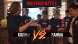 Wolfpack Battle RaHma VS Коля Второй