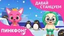 Танец Пингвинов | Давай Станцуем | Песни про Животных | Пинкфонг Песни для Детей