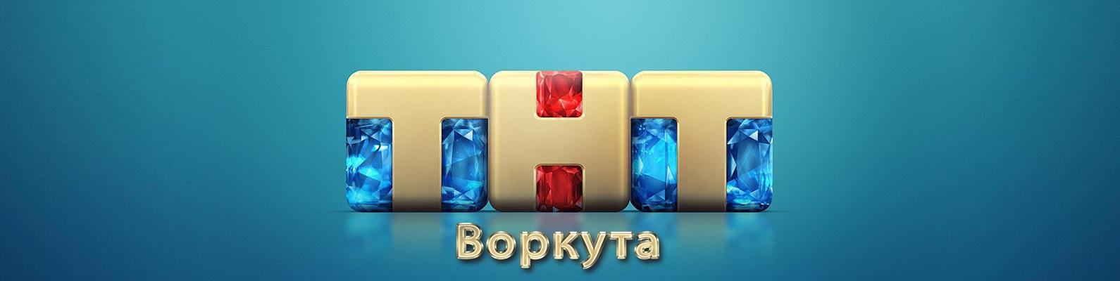 83cde4a75a05e ТНТ Воркута | ВКонтакте