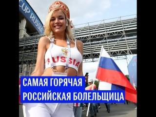 Самая горячая российская болельщица