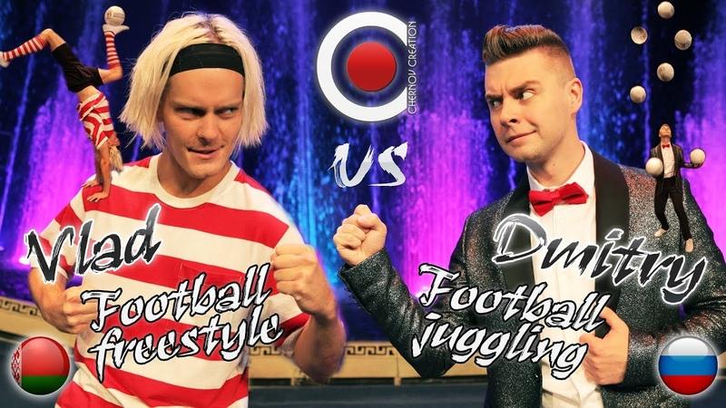 Vlad vs Dmitry { Football Freestyle & Football Juggling }