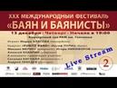 Dec 13 2018 XXX Bayan Bayanists day 2 XXX Международный фестиваль БАЯН И БАЯНИСТЫ