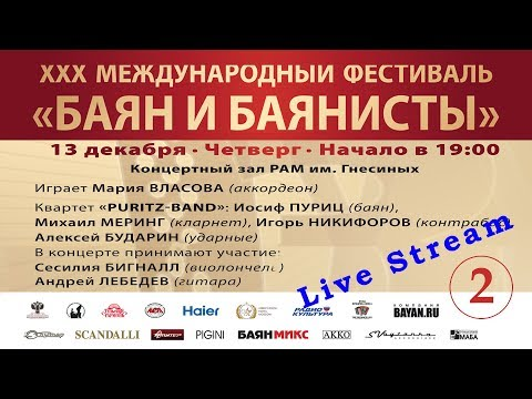 Dec 13, 2018. XXX Bayan Bayanists (day 2) / XXX Международный фестиваль БАЯН И БАЯНИСТЫ