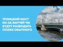 Троицкий мост из-за матчей ЧМ будут разводить позже обычного