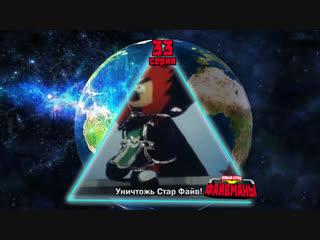 [dragonfox] Chikyuu Sentai Fiveman - 33 (RUSUB)