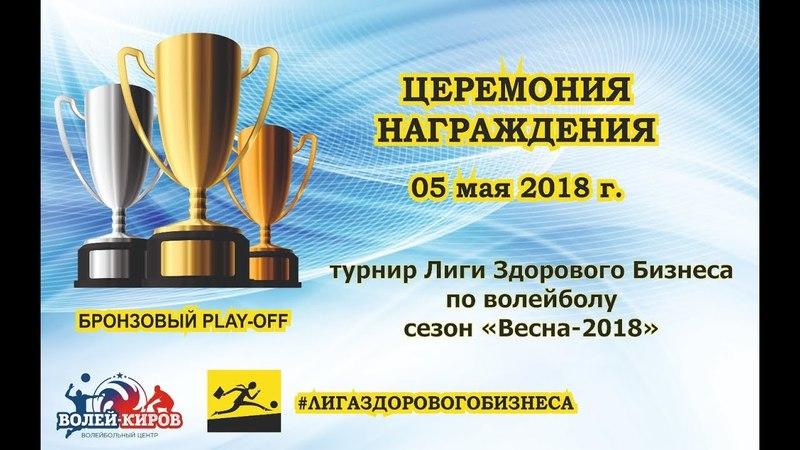Награждение ЛЗБ 2018 г. (Бронзовый play-off)