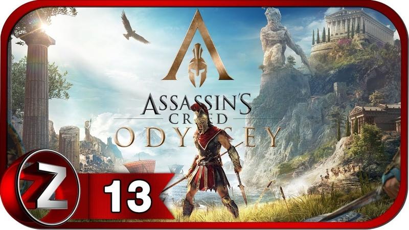 Assassin's Creed Одиссея Прохождение на русском 13 Порт Нисайя FullHD PC