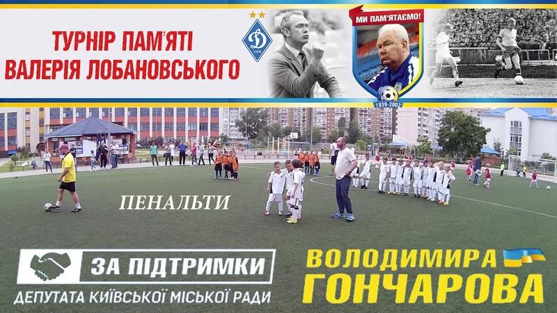 Пенальти ДЮСШ Переможець ФК Мал Коростень