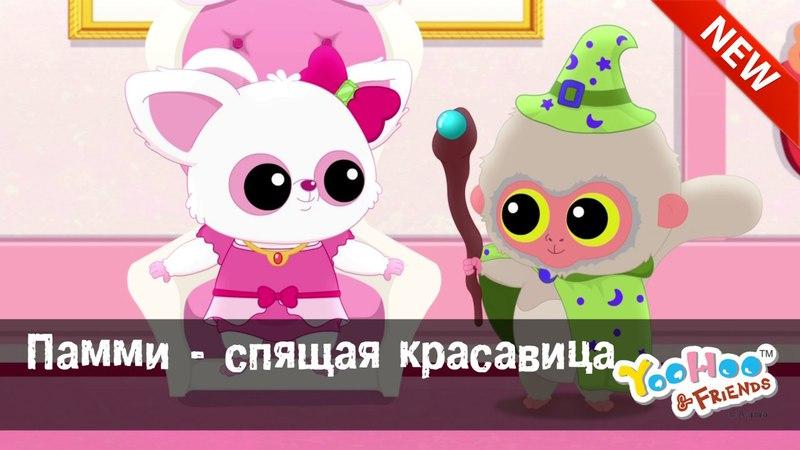 Юху и его друзья 2 сезон Памми спящая красавица Серия 26