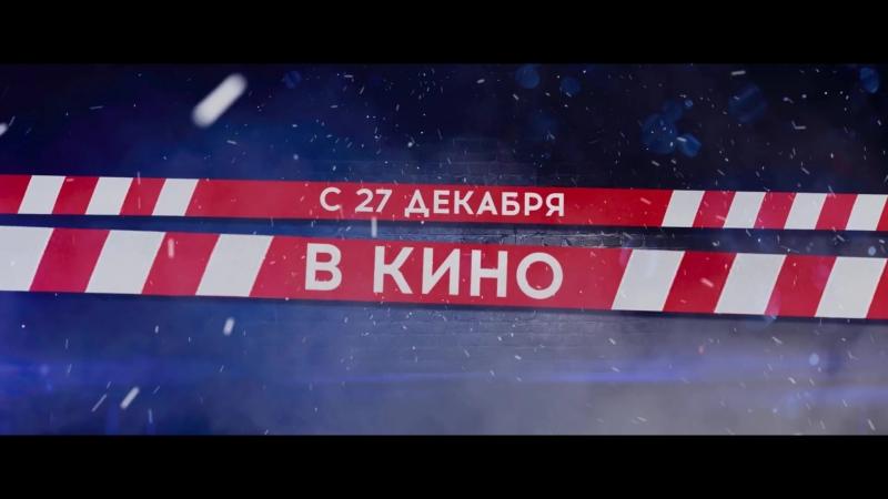Новогодний Полицейский с Рублевки 16 2D