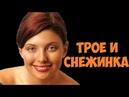 Трое и снежинка Мелодрама фильм сериал Иван Ургант
