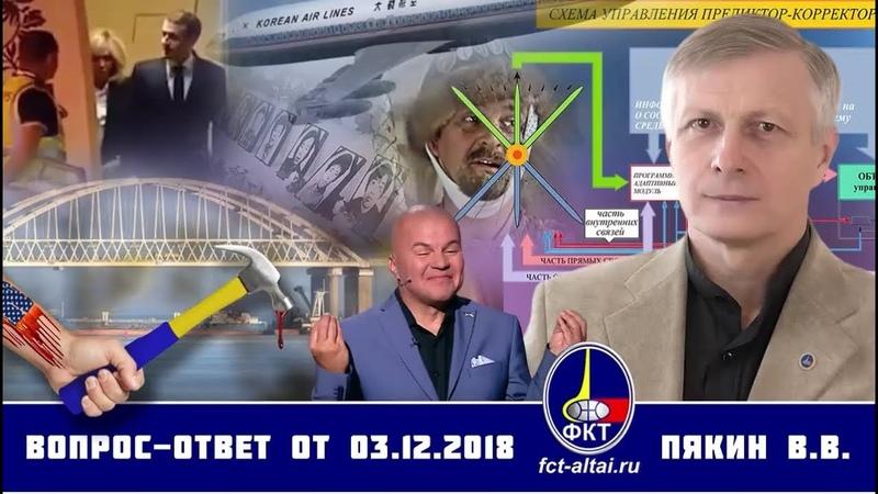 Otázka - Odpověď V.V. Pjakina ze dne 03.12.2018 Titulky CZ
