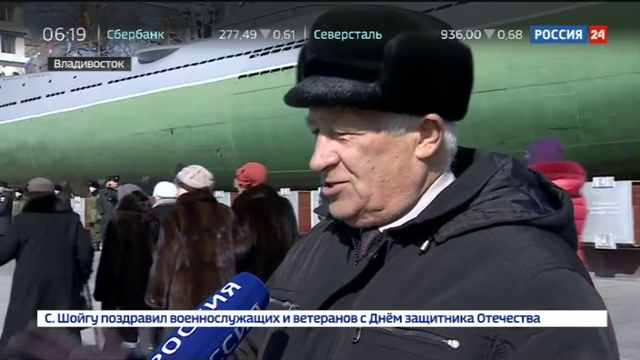 Новости на Россия 24 • На Дальнем Востоке чествуют защитников Отечества