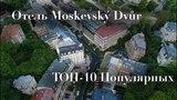Отель Moskevsky Dvur в Карловых Варах sanatorium.com