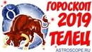 Гороскоп на 2019 год Телец гороскоп для знака Зодиака Телец на 2019 год