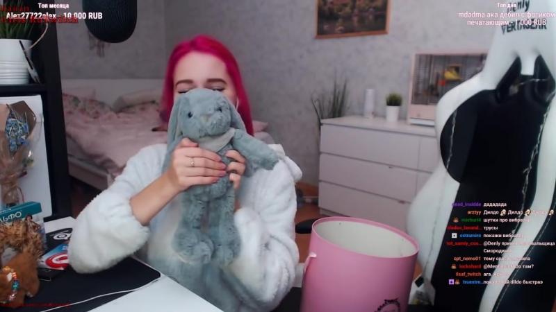 [Girls RuTwitch] Denly Подарили Вибро На Игромире | Поцеловала Смородинову