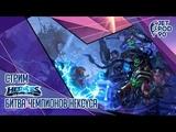 HEROES OF THE STORM от Blizzard. СТРИМ! Битва за звание Чемпиона Нексуса вместе с JetPOD90, часть №3