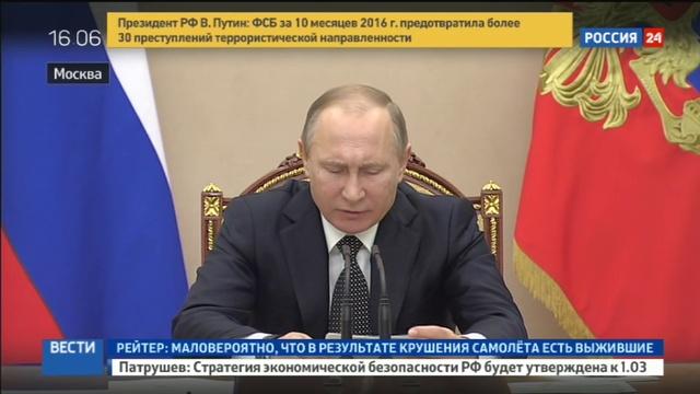 Новости на Россия 24 • Путин: России надо предупреждать экономические риски, исходящие извне