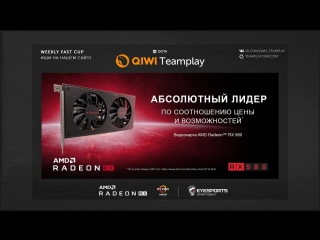 Fast Cup! Розыгрыш худи от QIWI Teamplay!