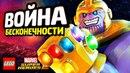 LEGO Marvel Super Heroes 2 Мстители Война бесконечности - Русский Трейлер 2018