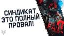 DLC СИНДИКАТ В ВАРФЕЙС ПОЛНЫЙ ПРОВАЛ!АДМИНЫ WARFACE,ПОРА ЧТО-ТО ДЕЛАТЬ!СИНДИКАТ 2Д И БО ЗА КВЕСТЫ!