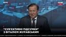 Журавский: если выборы будут нечестные, то будет майдан, который Украина уже не выдержит 03.11.18