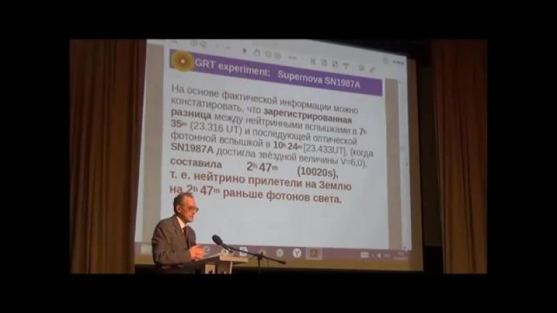 Сверхновая SN1987a ОТО эксперимент Никитин А П 12 19 Зигелевские чтения 51