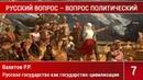 Вахитов Р Р Русское государство как государство цивилизация выпуск №7 видеосборник
