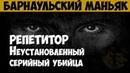 Барнаульский маньяк Университетский маньяк Репетитор Неустановленный серийный убийца