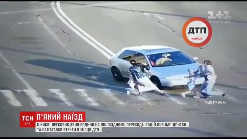 У Києві пяний водій збив на переході родину і втік