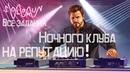 """GTA Online Все задания Ночного клуба""""на репутацию ГАЙД ANSY"""