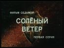★Государственная Граница. Фильм 7-й, серия 1-я ★ 1988.