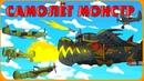 Небесный Монстр самолёт Мультики про танки