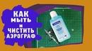 Как мыть и чистить Аэрограф