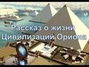Рассказ о жизни Цивилизаций Ориона