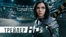 Алита Боевой ангел Официальный трейлер 3 HD