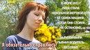 Лида Савинцева которую сбила пьяный водитель борется за то чтобы ходить