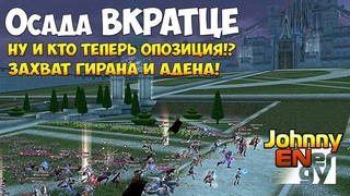 Paagrio Осада ВКРАТЦЕ #3 | Lineage 2 Classic | за 12е Августа