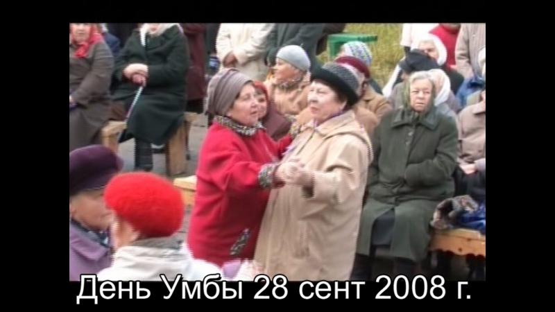День Умбы 28сент2008г Ъ