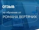Отзыв от Романа Вертячих на обучение бизнесу по аренде авто с правом выкупа