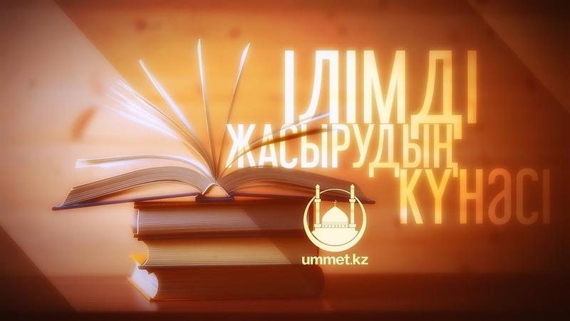 Ілімді жасырудың күнәсі (бесін уағызы) | Ербол Мәмбетов | www.ummet.kz (2018)