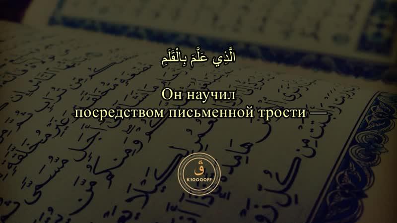 Омар Хишам - Сура 96 Аль-Алак, аяты 1-8