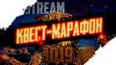 Квест-марафон для зрителей на 60 000 рублей Play Fortuna