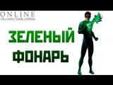 Зелёный Фoнарь(Фантастика)