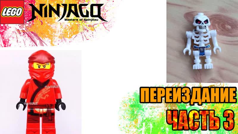 Минифигурки LEGO Ninjago 2019 переиздание часть 3