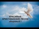 КРАСИВЫЕ ХРИСТИАНСКИЕ ПЕСНИ сборник 1