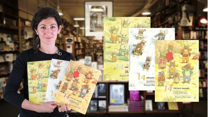 Кадзуо Ивамура. Серия книг 14 лесных мышей